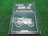 [ヤマハ] セロー225正規サービスマニュアル 1KH-000101~ 1KH-28197-00
