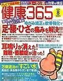 健康365 (ケンコウ サン ロク ゴ) 2006年 08月号 [雑誌]
