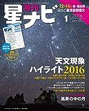 月刊 星ナビ 2016年 1月号