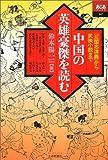 中国の英雄豪傑を読む―『三国志演義』から武侠小説まで (あじあブックス)