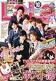 LaLa (ララ) 2011年 10月号 [雑誌]