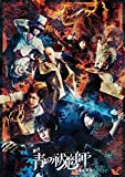 舞台「青の祓魔師」京都紅蓮篇 [DVD]