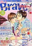 麗人Bravo! (ブラボー) 2012 春号 2012年 04月号 [雑誌]