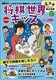 将棋世界キッズ ~親子で将棋を楽しもう!!~ (マイナビムック)
