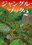 ジャングル・ブック2<ジャングル・ブック> (角川文庫)