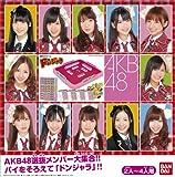 AKB48 ドンジャラ