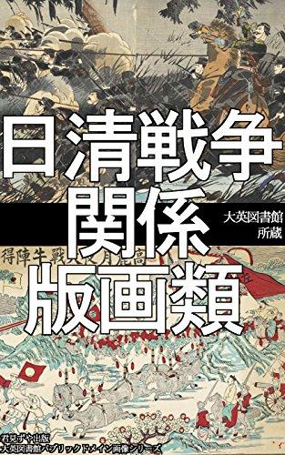 日清戦争関係版画類: 大英図書館所蔵