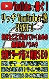 YouTubeで確実に稼ぐ!リッチYouTuber塾 PART1  ?好きなことで生きていくための超具体的ノウハウ?