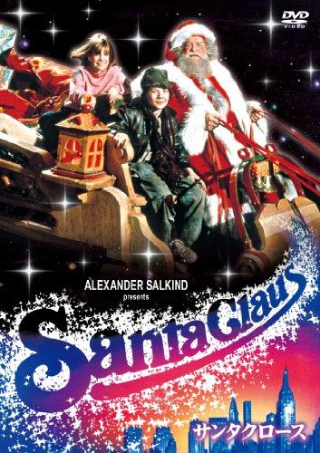 サンタクロース [DVD]