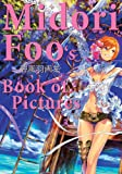 Midori Foo's Book of Pictures