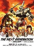 THE NEXT GENERATION パトレイバー/第3章[DVD]