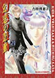 幻惑の鼓動 23 (キャラコミックス)