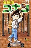 名探偵コナン (Volume27) (少年サンデーコミックス)