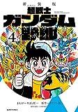 新装版 超戦士 ガンダム野郎(4) (KCデラックス )