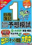 日商簿記1級第132回を完全予想12年11月18日試験対応 ラストスパート予想模試