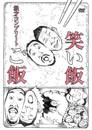 笑い飯「ご飯」~漫才コンプリート~ [DVD]