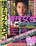 週刊女性 2015年 2/24 号 [雑誌]