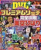 プレミアムリーチ完全攻略DVD 2010年 01月号 [雑誌]