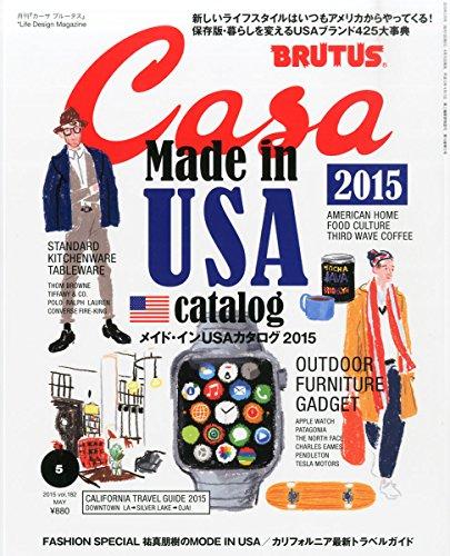 CasaBRUTUS 2015年 05 月号