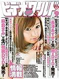 ビデオ THE (ザ) ワールド 2011年 09月号 [雑誌]
