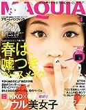 MAQUIA (マキア) 2011年 04月号 [雑誌]