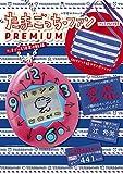 たまごっちファン Premium (SHOGAKUKAN SELECT MOOK)
