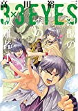 3×3EYES 幻獣の森の遭難者(4)<完> (ヤンマガKCスペシャル)