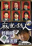 Image de 四神降臨外伝 麻雀の鉄人 挑戦者鈴木大介 中巻 [DVD]