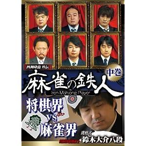 四神降臨外伝 麻雀の鉄人 挑戦者鈴木大介 中巻 [DVD]