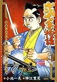 弐十手物語 降り半纏編 (キングシリーズ 漫画スーパーワイド)