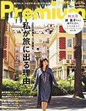 クロワッサン Premium (プレミアム) 2013年 10月号 [雑誌]