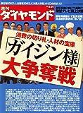 週刊 ダイヤモンド 2008年 5/31号 [雑誌]