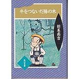 牛をつないだ椿の木―童話集 (角川文庫)