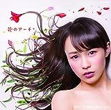 花のアーチ♪Chu-Z