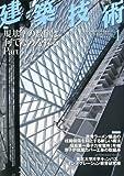 建築技術 2012年 04月号 [雑誌]