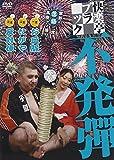 快楽亭ブラック 不発弾[DVD]