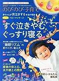 すぐ泣きやむ ぐっすり寝る 2015年 08 月号 [雑誌]: PHPのびのび子育て 増刊