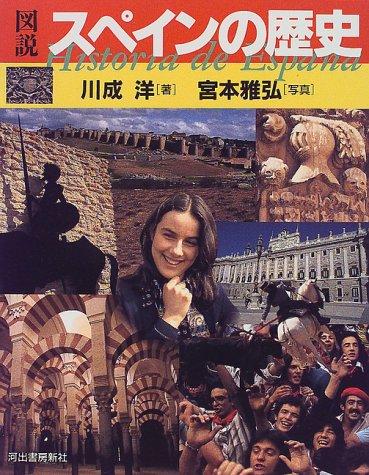 図説 スペインの歴史 (ふくろうの本)