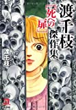 渡千枝傑作集死への扉 (ホラーMコミック文庫)