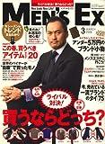 MEN'S EX (メンズ・イーエックス) 2008年 03月号 [雑誌]