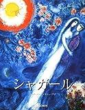 シャガール (タッシェン・ビッグアートシリーズ)