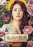 家族の秘密 DVD-BOX4 -