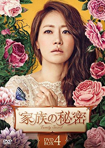 家族の秘密 DVD-BOX4