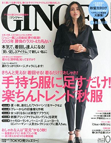 GINGER(ジンジャー) 2015年 10 月号 [雑誌]