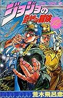 ジョジョの奇妙な冒険 12 (ジャンプ・コミックス)