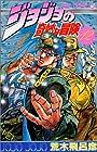 ジョジョの奇妙な冒険 第12巻 1989-10発売