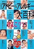 たまひよ赤ちゃん・子どものアトピー&アレルギー大百科—ひよこクラブ (ベネッセ・ムック—たまひよブックス)