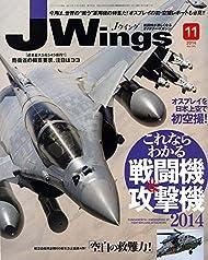 J Wings (ジェイウイング) 2014年11月号