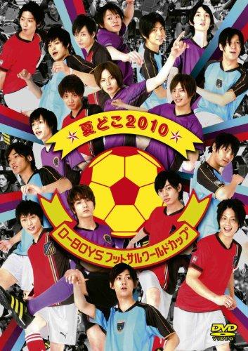 夏どこ2010-D-BOYSフットサルワールドカップ- [DVD]