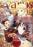 COMIC avarus (コミック アヴァルス) 2012年 11月号 [雑誌]